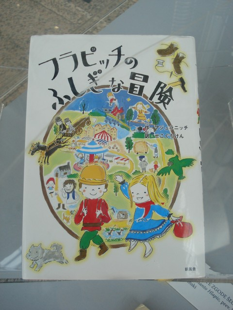 fairy tale in japanese