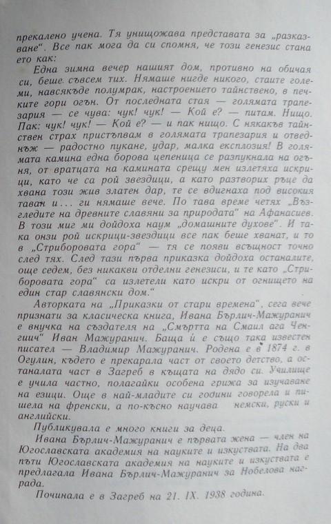 villa ruzic in rijeka and n tales of long ago by ivana  villa ruzic in rijeka and n tales of long ago by ivana brlic mazuranic
