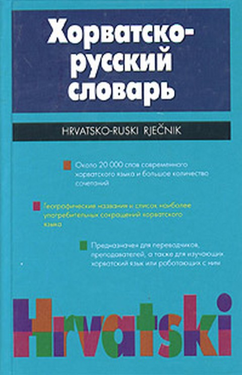 Speak Russian National Language Dictionary 82