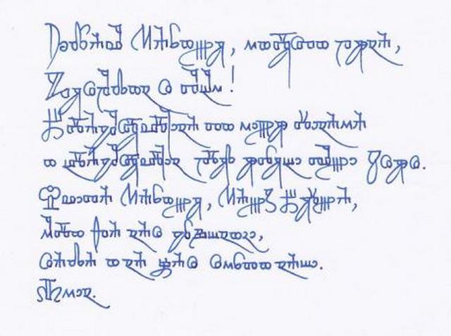 Nenad Hancics Beautiful Handwriting In Croatian Glagolitic Quickscript Zdravo Marijo Hail Mary There Are Hundreds Of Manuscripts And Books Written