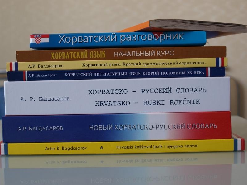 Slikovni rezultat za http://www.croatia.org/crown/articles/10069/1/Dr-Artur-R-Bagdasarov-promoter-of-Croatian-culture-and-language-in-Russia.html
